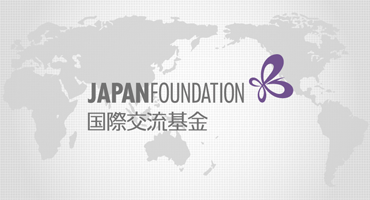 The Japan Foundation Travel Support for Attendees to the 2018 AAS Annual Conference in Washington, D.C.