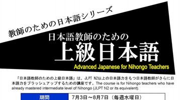 日本語教師のための上級日本語(Advance Japanese for Nihongo Teachers)