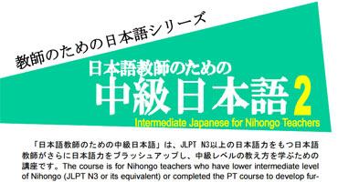 日本語教師のための中級日本語2(Intermediate Japanese for Nihongo Teachers 2)