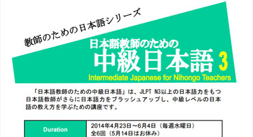 Intermediate Japanese for Nihongo Teachers 3