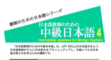 日本語教師のための中級日本語4(Intermediate Japanese for Nihongo Teachers 4)
