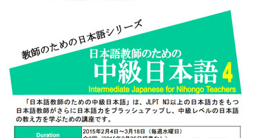 Intermediate Japanese for Nihongo Teachers 4