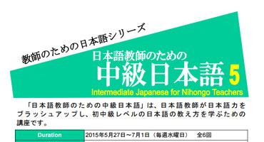 日本語教師のための中級日本語5 Intermediate Japanese for Nihongo Teachers 5
