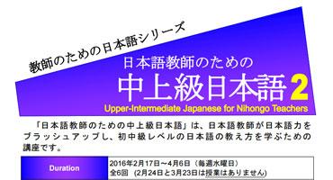 日本語教師のための中上級日本語2 Upper-Intermediate Japanese for Nihongo Teachers 2