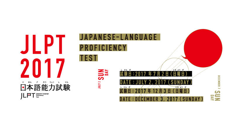 JLPT 2017