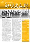 http://jfmo.org.ph/wp-content/uploads/2017/02/MERIENDA-June-2017-Issue.jpg