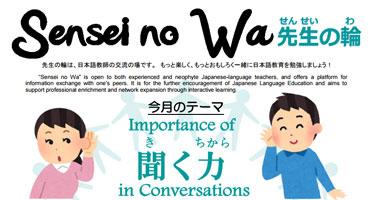 Sensei no Wa February 2017