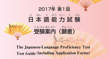 2017 July 2 (Sunday) Japanese Language Proficiency Test (JLPT): Online Application Form