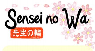 先生の輪 Sensei no Wa