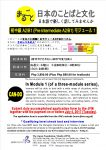 MARUGOTO Pre-Intermediate Japanese: A2/B1 Module 1