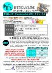 MARUGOTO Pre-Intermediate Japanese: A2/B1 Module 2