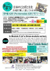 MARUGOTO Pre-Intermediate Japanese: A2/B1 Module 3 – CLOSED