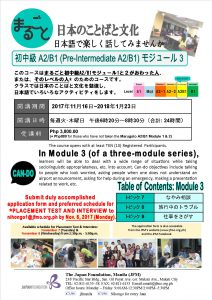 MARUGOTO Pre-Intermediate Japanese: A2/B1 Module 3 – ON-GOING APPLICATION