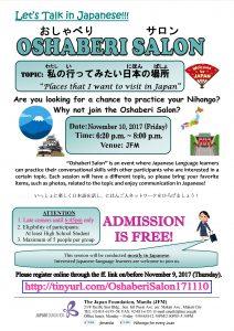 Oshaberi Salon: 私の行ってみたい日本の場所 (Places that I want to visit in Japan)