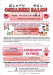 Oshaberi Salon: バレンタインデーの思い出 (Memories of Valentine's Day)