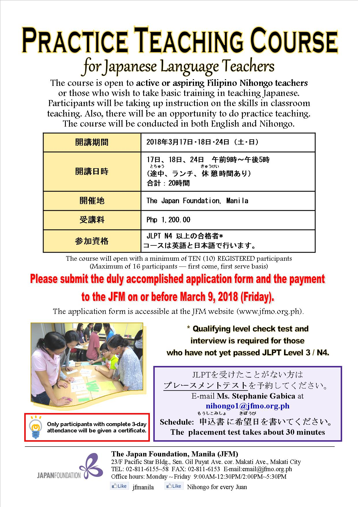 Practice Teaching Course in Manila (March 17, 18 & 24, 2018) – CLOSED