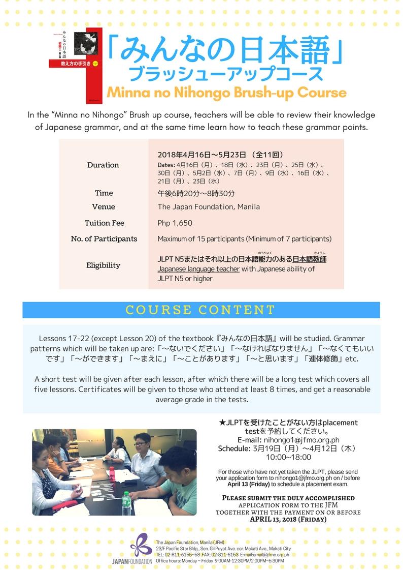 """『みんなの日本語』ブラシュアップコース """"Minna no Nihongo"""" Brush-up Course"""