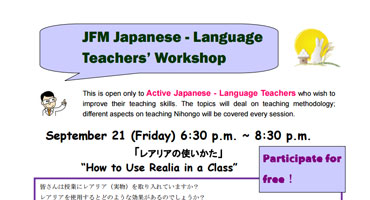 """JFM Japanese –Language Teachers' Workshop """"How to Use Realia in a Class"""""""