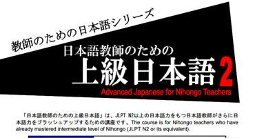 日本語教師のための上級日本語2(Advance Japanese for Nihongo Teachers 2)