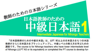 Intermediate Japanese for Nihongo Teachers 1