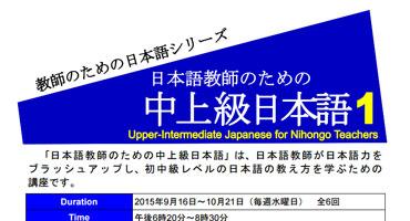 日本語教師のための中上級日本語1 Upper-Intermediate Japanese for Nihongo Teachers 1