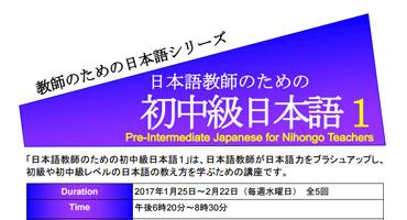 日本語教師のための初中級日本語1 Pre-Intermediate Japanese for Nihongo Teachers 1