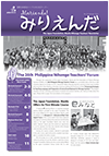 https://jfmo.org.ph/wp-content/uploads/2017/02/MERIENDA-1st-issue-2018_FINAL-LAYOUT-1-1.png