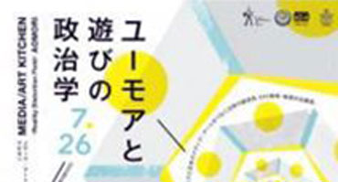 """Media Arts from Japan and ASEAN lusciously cooked at the """"Media/Art Kitchen"""" in Japan"""