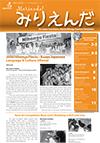 https://jfmo.org.ph/wp-content/uploads/2017/02/Merienda_JUNE-2nd-issue-2018-.jpg