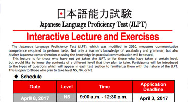 JLPT Interactive Lecture and Exercises | Japan Foundation