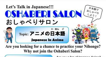 Oshaberi Salon: アニメの日本語 (Japanese in Anime)