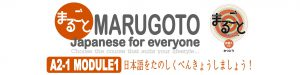MARUGOTO Conversational Japanese for Everyone: Elementary 1 A2 Module 1 – CANCELLED!