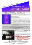 日本語教師のための初中級日本語3 Pre-Intermediate Japanese for Nihongo Teachers 3