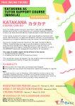 KATAKANA A1 TUTOR SUPPORT COURSE (MANILA)