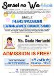 Sensei no Wa – The ARCS Application in Learning Japanese Characters (MOJI)