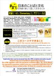 MARUGOTO Conversational Japanese for Everyone Elementary 2 A2 Module 2 – CLOSED