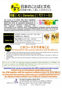 MARUGOTO Conversational Japanese for Everyone Elementary 2 A2 Module 3