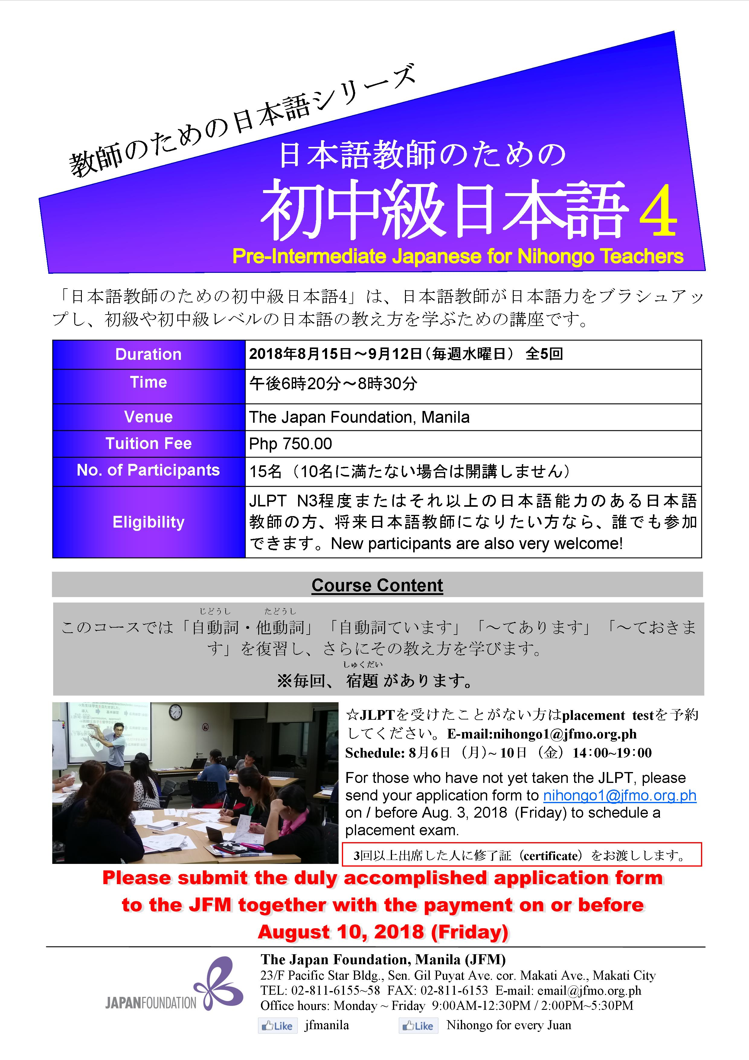 日本語教師のための初中級日本語4 Pre-Intermediate Japanese for Nihongo Teachers 4