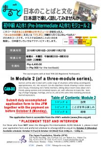 MARUGOTO Pre-Intermediate Japanese: A2/B1 Module 2 – Application Deadline: Oct. 8 (Monday)