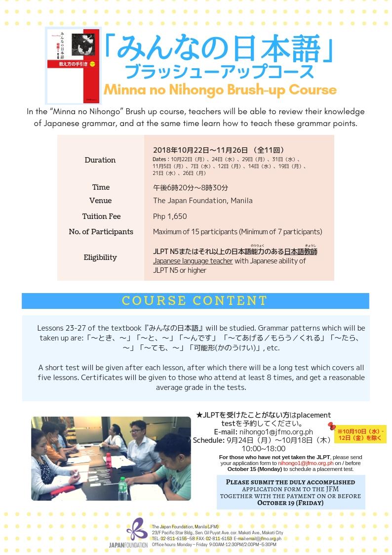 """『みんなの日本語』ブラシュアップコース """"Minna no Nihongo"""" Brush-up Course – Application Deadline: October 19 (Friday)"""