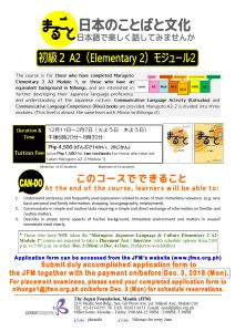 MARUGOTO Conversational Japanese for Everyone Elementary 2 A2 Module 2 – Deadline of Application: Dec. 3 (Mon)