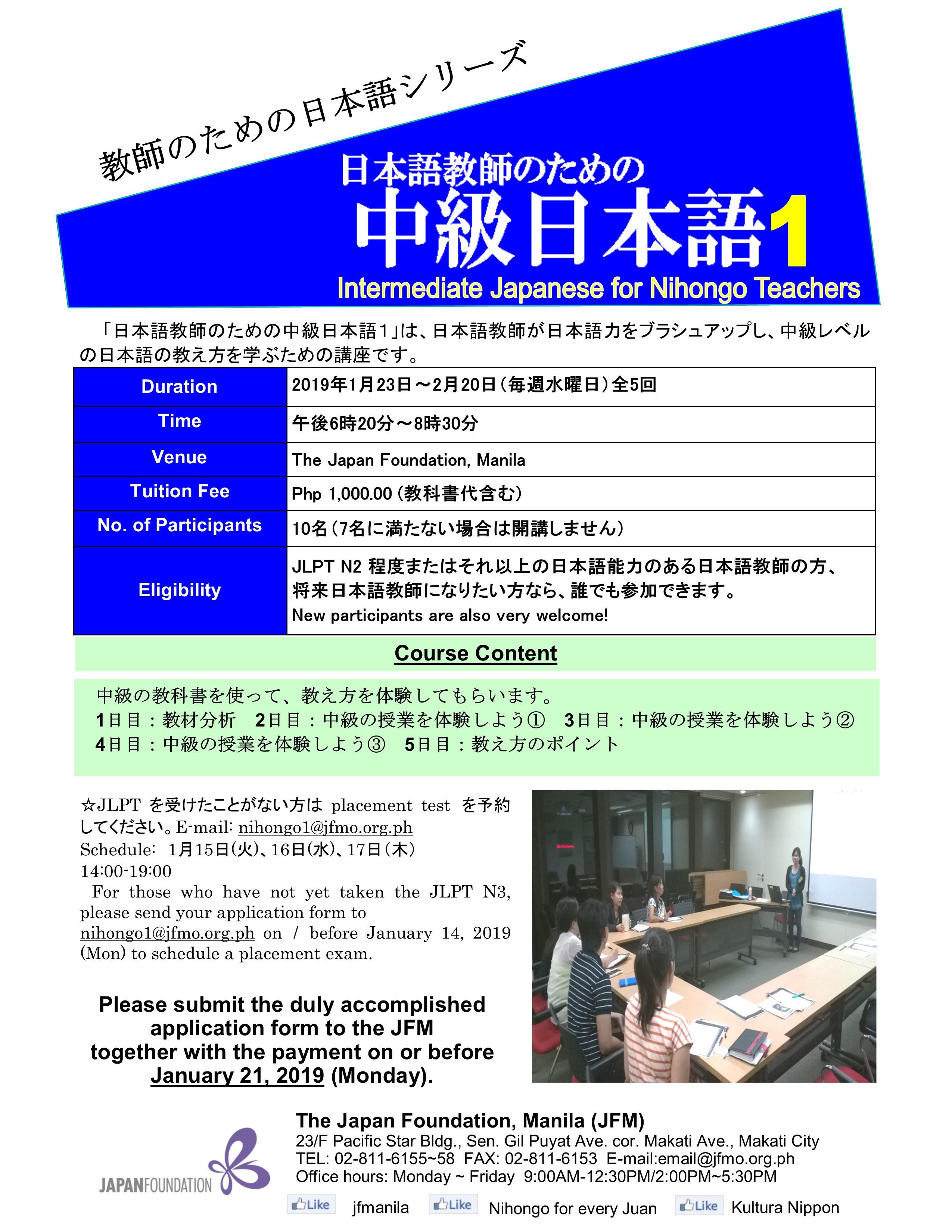 日本語教師のための中級日本語1 Intermediate Japanese for Nihongo Teachers 1