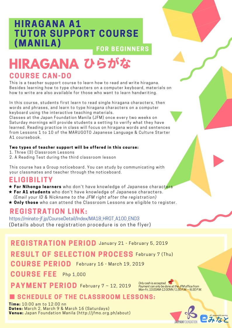 HIRAGANA A1 TUTOR SUPPORT COURSE (MANILA) – Registration Deadline: February 5, 2019