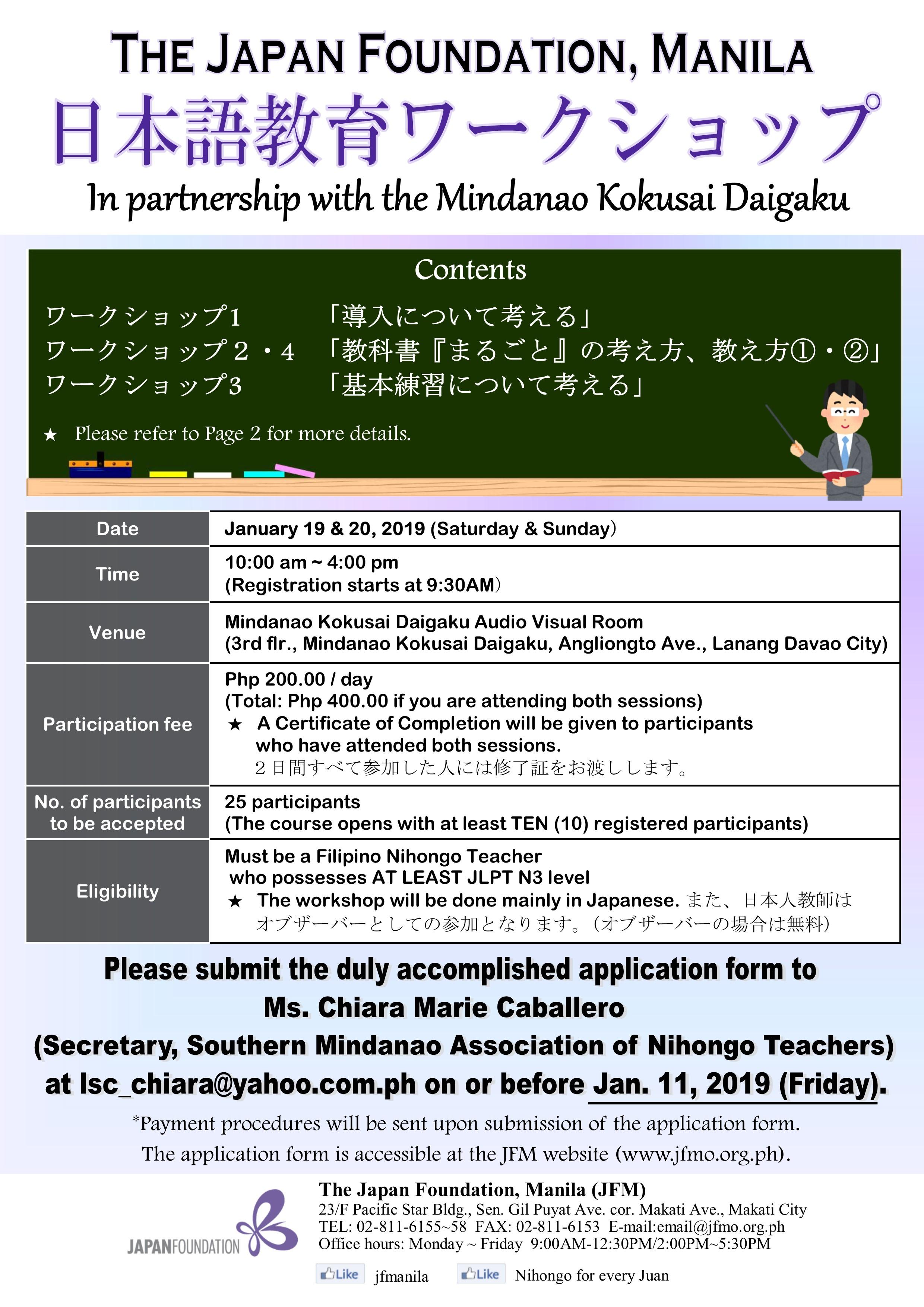 日本語教育ワークショップ in DAVAO