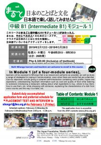 MARUGOTO Intermediate Japanese: B1 Module 1-Deadline of Application: February 6, 2019
