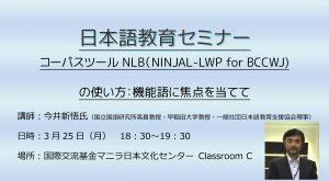 【日本語教育セミナー】コーパスツールNLB(NINJAL-LWP for BCCWJ) の使い方:機能語に焦点を当てて