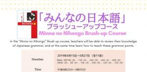 """『みんなの日本語』ブラシュアップコース """"Minna no Nihongo"""" Brush-up Course – Application Deadline: April 12 (Friday)"""