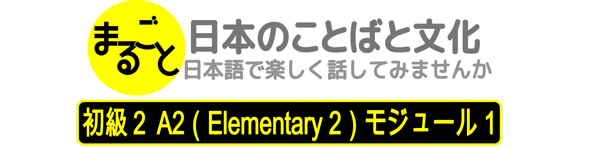 MARUGOTO Conversational Japanese for Everyone Elementary 2 A2 Module 1 – Application Deadline: May 3 (Fri.)