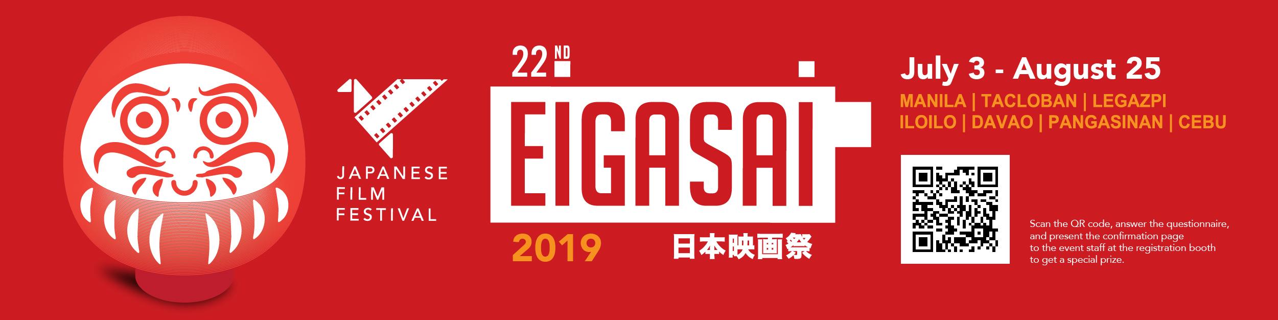 THE JAPANESE FILM FESTIVAL | EIGASAI 2019
