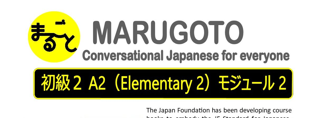 MARUGOTO Conversational Japanese for Everyone Elementary 2 A2 Module 2 – Deadline: July 15 (Mon.)